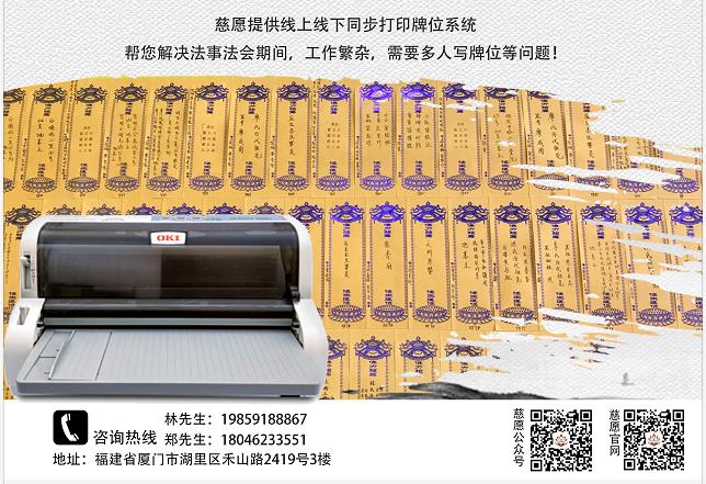 牌位打印机